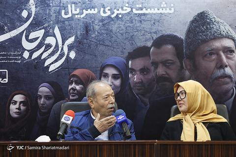 علی نصیریان و آفرین عبیسی بازیگران سریال برادرجان در نشست خبری