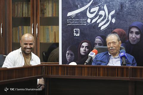 علی نصیریان و سعید چنگیزیان در نشست خبری سریال برادرجان