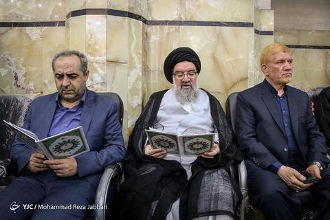 مراسم بزرگداشت حجت الاسلام محمد خرسند امام جمعه شهید کازرون در مسجد اعظم قم