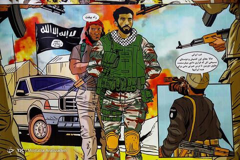 در حاشیه رونمایی از کمیک استریپ شهید مدافع حرم محسن حججی