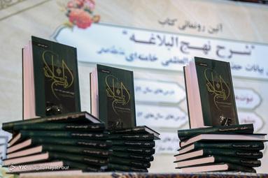 آیین رونمایی از سه جلد کتاب شرح نهجالبلاغه اثر رهبر معظّم انقلاب