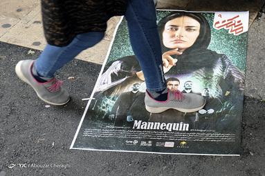 حرکت یک خانم از روی پوستر فیلم مانکن