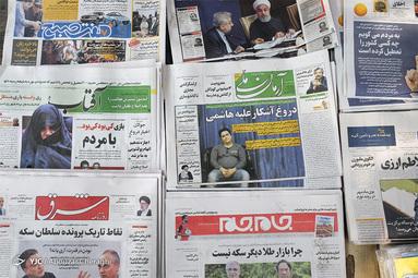 روزنامه های روز تهران