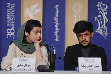 روز ششم سیوهشتمین جشنواره فیلم فجر، نشست خبری فیلم مردن در آب مطهر به کارگردانی برادران محمودی