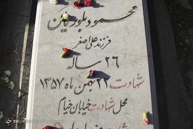 شهدای بهمن ۵۷