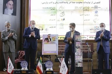 رونمایی از سه گانه رادیو فرهنگ در پاسداشت زبان پارسی