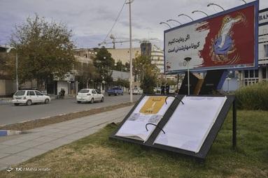طرح محدودیتهای جامع مشاغل - کرمان
