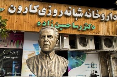 اولین داروخانه شبانه روزی ایران در رشت توسط آرسن میناسیان تاسیس شد
